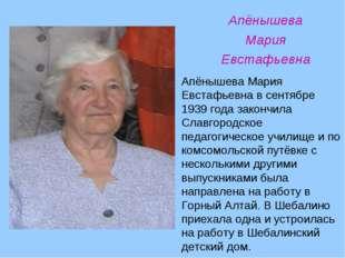 Апёнышева Мария Евстафьевна Апёнышева Мария Евстафьевна в сентябре 1939 года