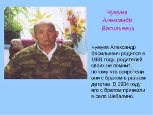 Чумуев Александр Васильевич Чумуев Александр Васильевич родился в 1931 году,