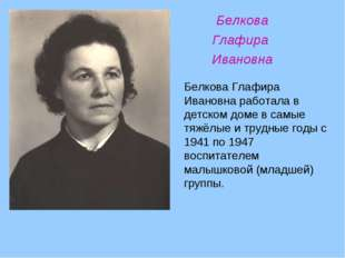 Белкова Глафира Ивановна Белкова Глафира Ивановна работала в детском доме в с