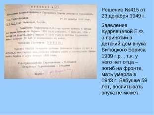Решение №415 от 23 декабря 1949 г. Заявление Кудрявцевой Е.Ф. о принятии в де