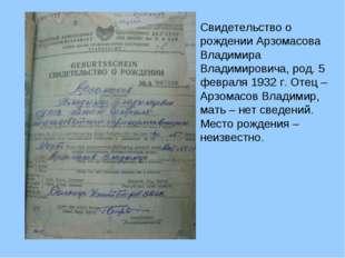 Свидетельство о рождении Арзомасова Владимира Владимировича, род. 5 февраля 1
