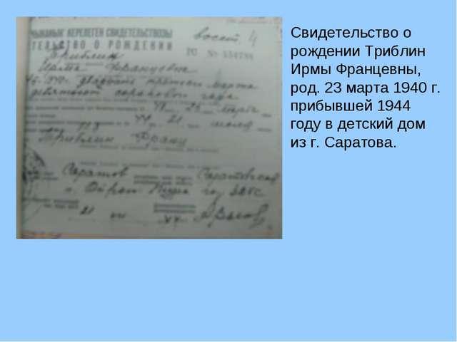 Свидетельство о рождении Триблин Ирмы Францевны, род. 23 марта 1940 г. прибыв...