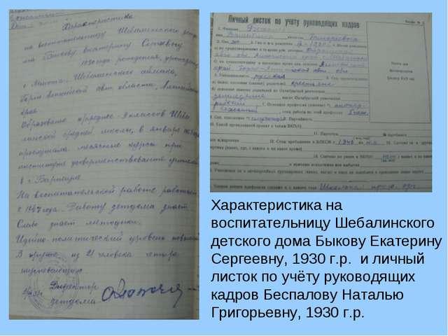 Характеристика на воспитательницу Шебалинского детского дома Быкову Екатерину...