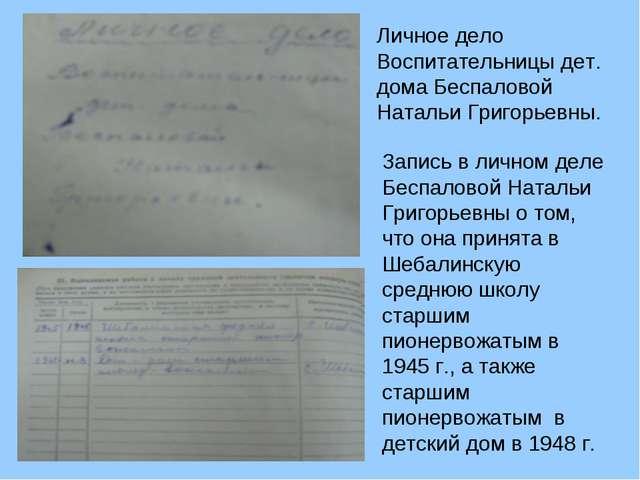 Личное дело Воспитательницы дет. дома Беспаловой Натальи Григорьевны. Запись...