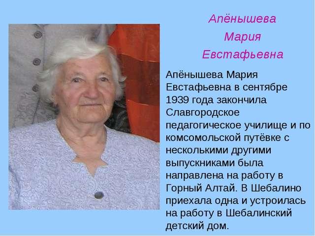 Апёнышева Мария Евстафьевна Апёнышева Мария Евстафьевна в сентябре 1939 года...