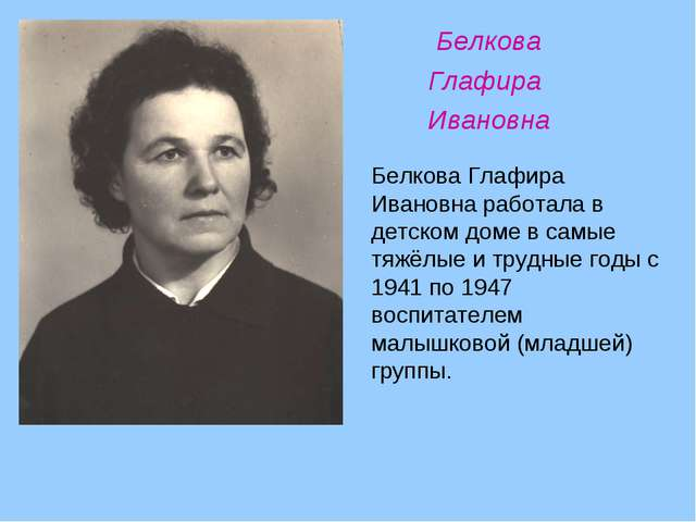 Белкова Глафира Ивановна Белкова Глафира Ивановна работала в детском доме в с...