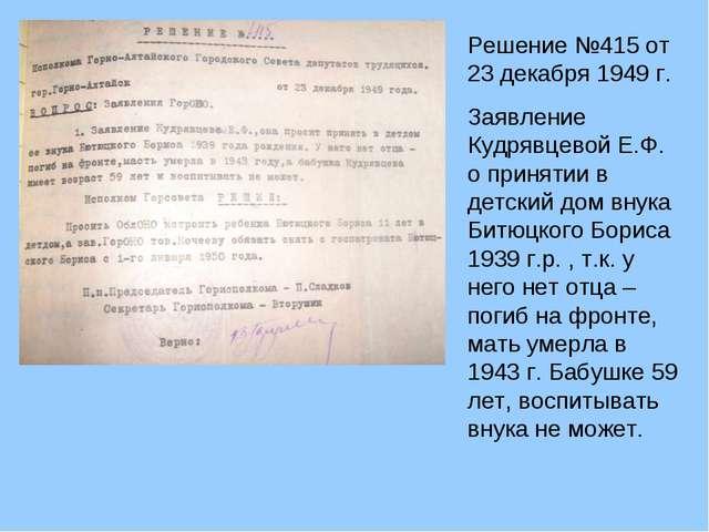 Решение №415 от 23 декабря 1949 г. Заявление Кудрявцевой Е.Ф. о принятии в де...