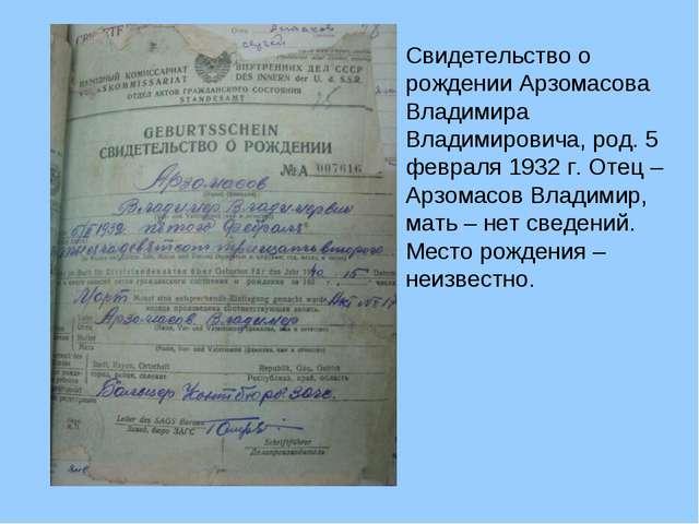 Свидетельство о рождении Арзомасова Владимира Владимировича, род. 5 февраля 1...