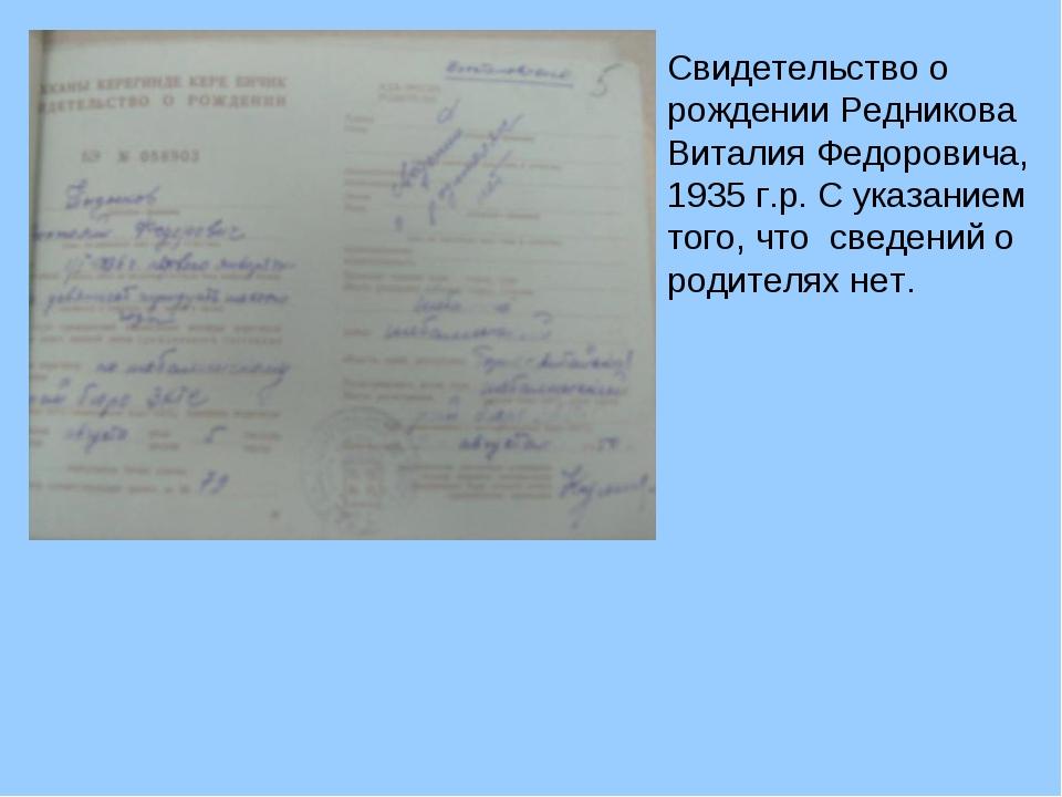 Свидетельство о рождении Редникова Виталия Федоровича, 1935 г.р. С указанием...