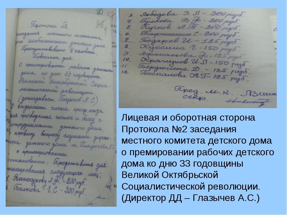 Лицевая и оборотная сторона Протокола №2 заседания местного комитета детского...