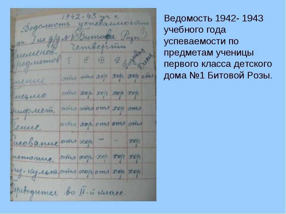Ведомость 1942- 1943 учебного года успеваемости по предметам ученицы первого...