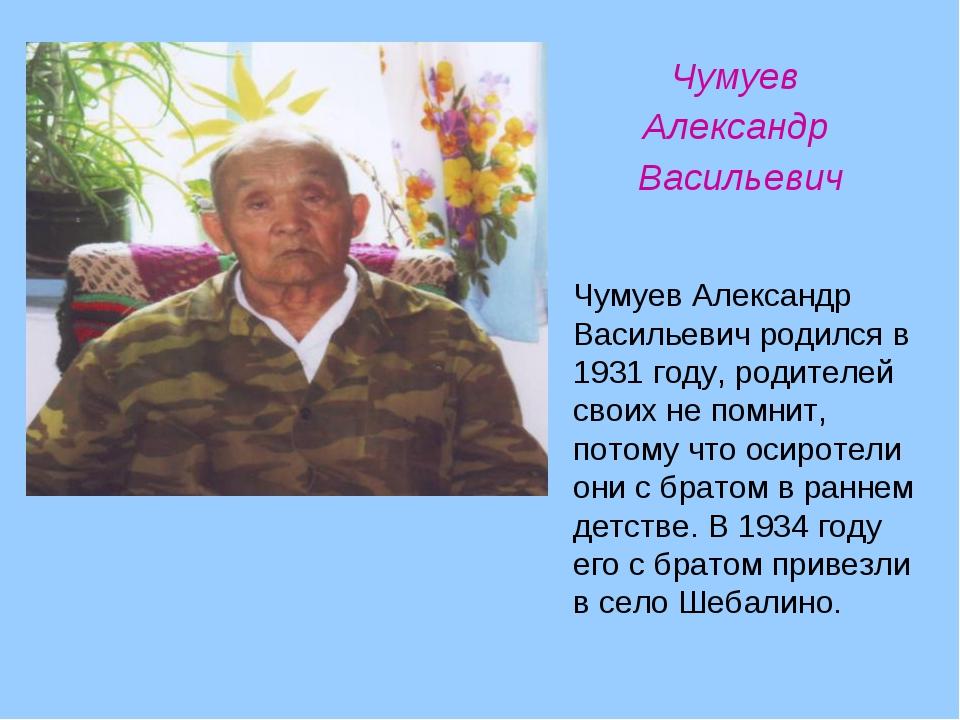 Чумуев Александр Васильевич Чумуев Александр Васильевич родился в 1931 году,...