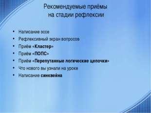 Рекомендуемые приёмы на стадии рефлексии Написание эссе Рефлексивный экран во