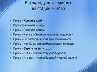Рекомендуемые приёмы на стадии вызова Прием «Корзина идей» Игра-упражнение «В