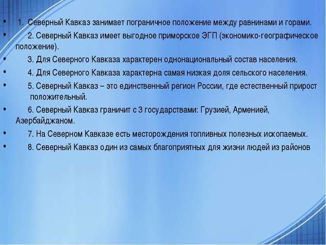 1. Северный Кавказ занимает пограничное положение между равнинами и горами....