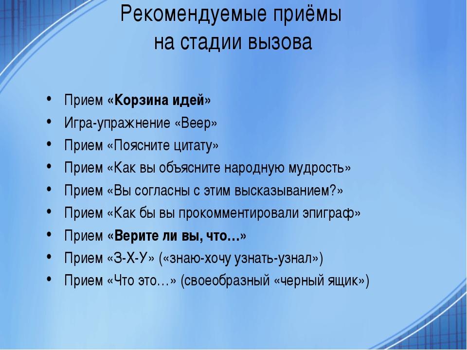 Рекомендуемые приёмы на стадии вызова Прием «Корзина идей» Игра-упражнение «В...