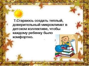 7.Стараюсь создать теплый, доверительный микроклимат в детском коллективе, ч