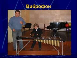 Виброфон