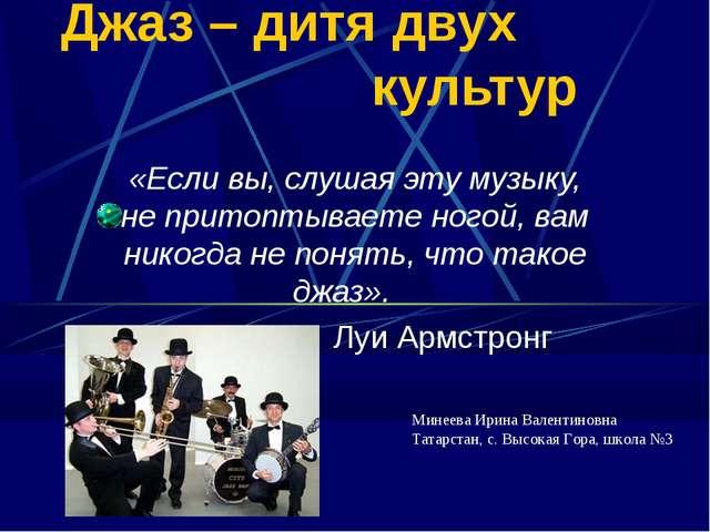 Джаз – дитя двух культур «Если вы, слушая эту музыку, не притоптываете ногой,...