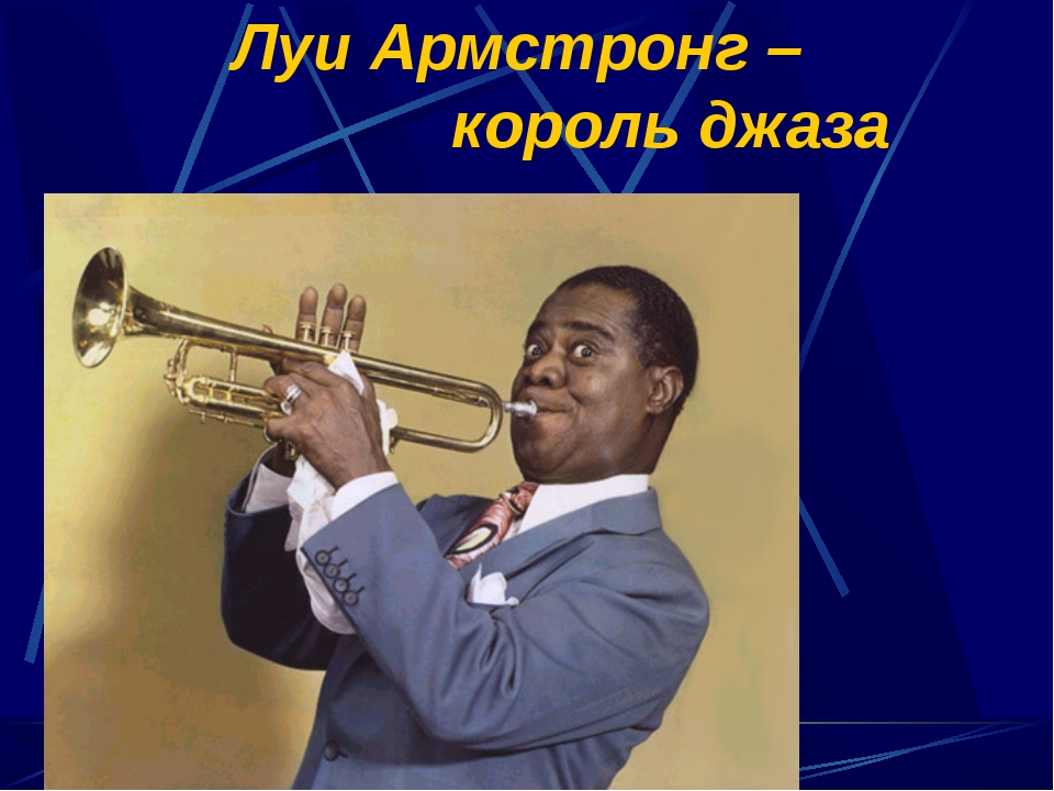 Луи Армстронг – король джаза