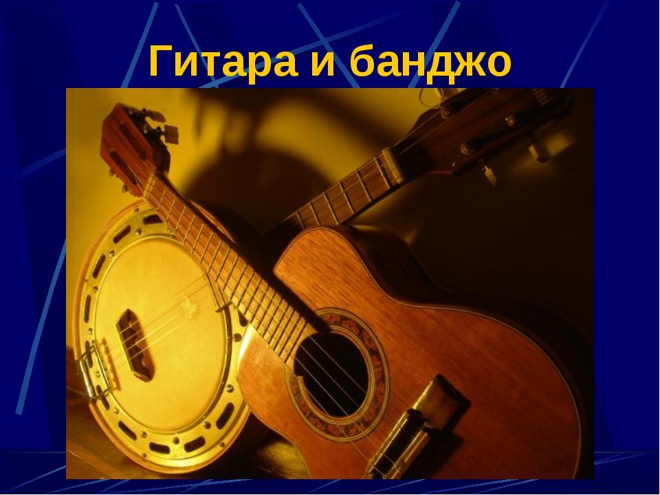 Гитара и банджо
