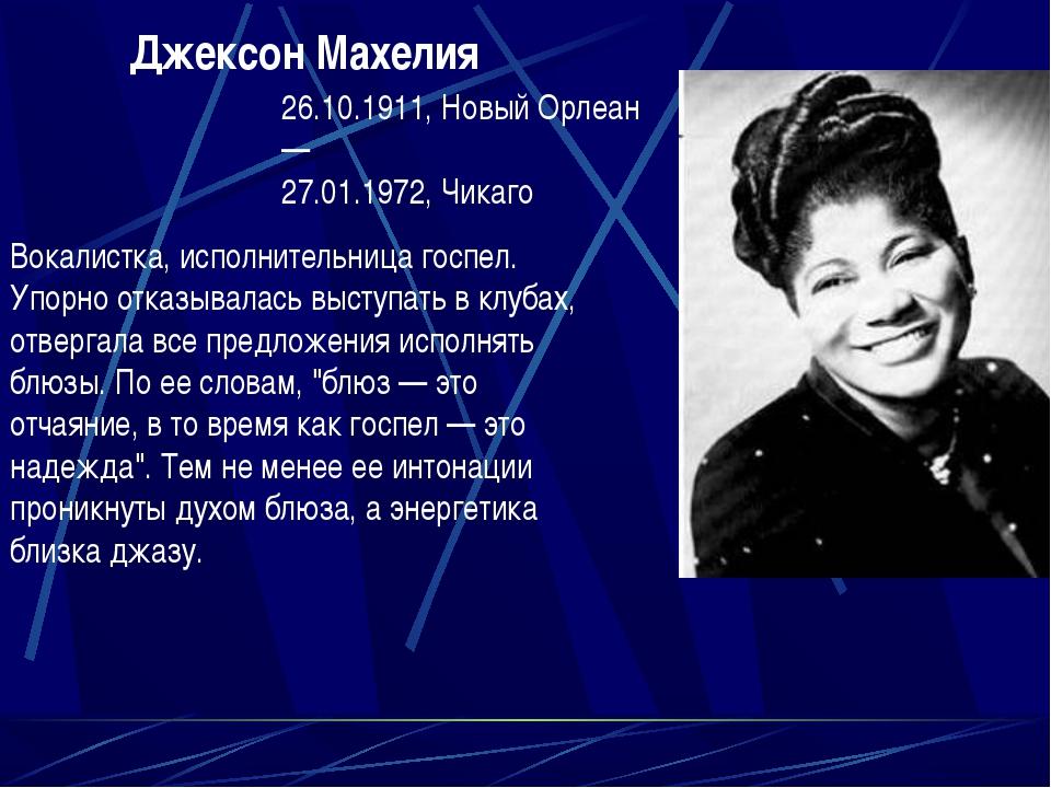 Джексон Махелия 26.10.1911, Новый Орлеан — 27.01.1972, Чикаго Вокалистка, исп...