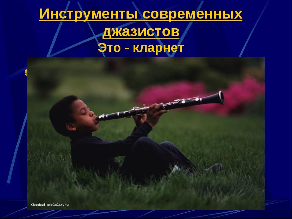Инструменты современных джазистов Это - кларнет