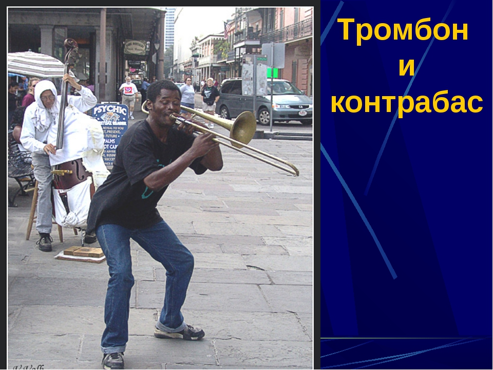 Тромбон и контрабас