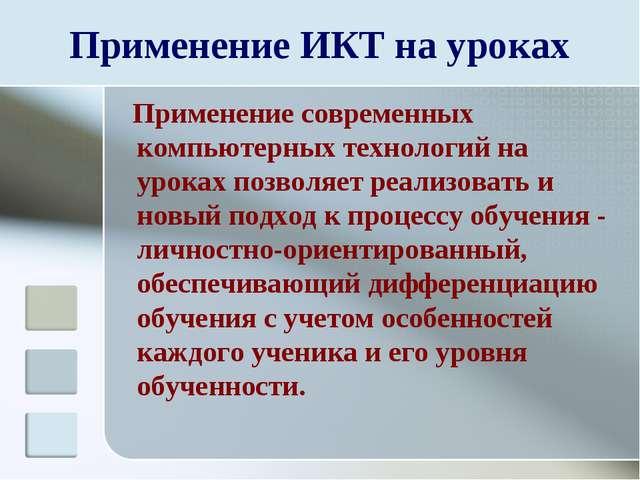 Применение ИКТ на уроках Применение современных компьютерных технологий на ур...