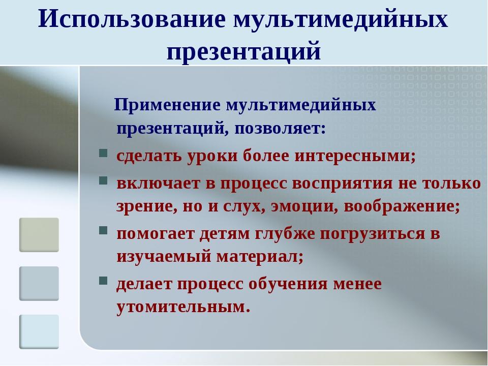 Использование мультимедийных презентаций Применение мультимедийных презентаци...