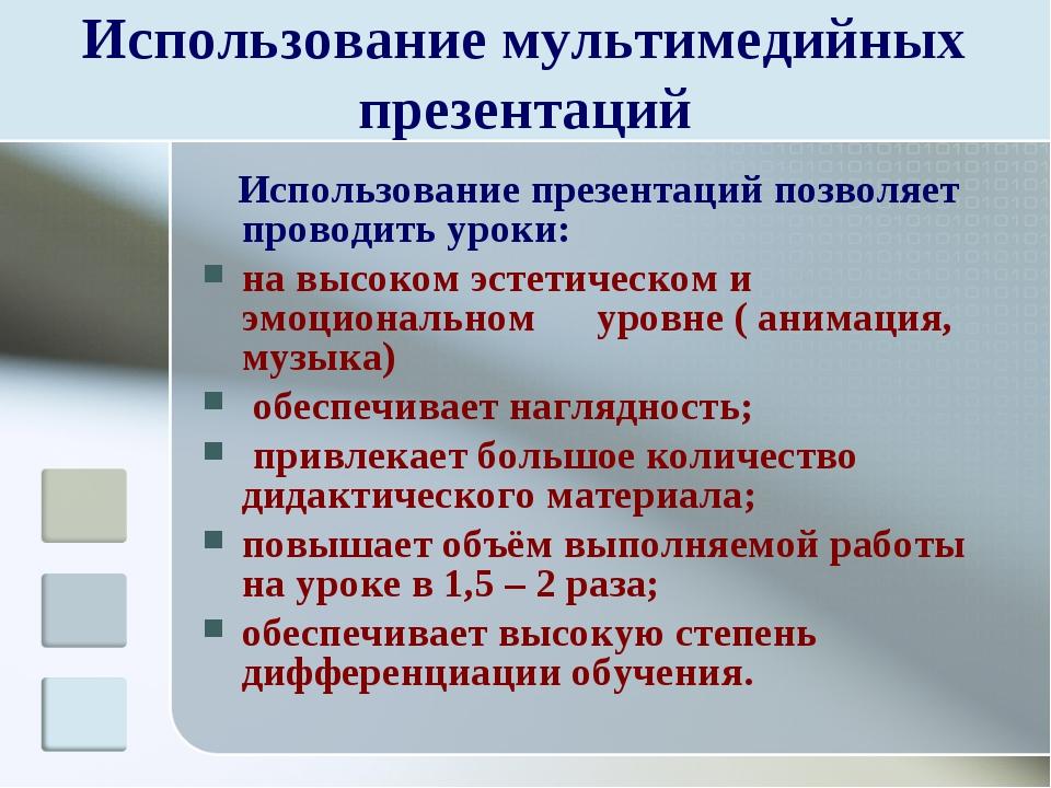 Использование мультимедийных презентаций Использование презентаций позволяет...