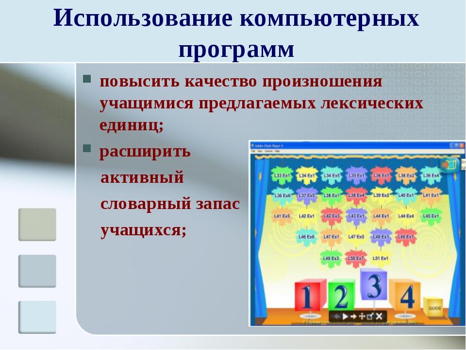 Использование компьютерных программ повысить качество произношения учащимися...
