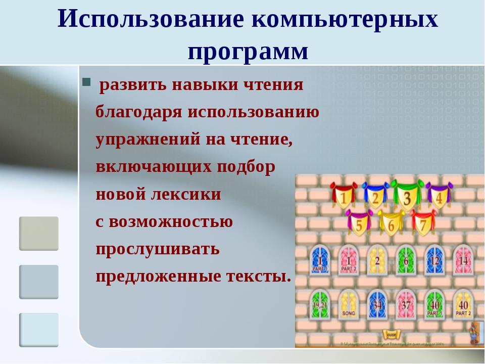 Использование компьютерных программ развить навыки чтения благодаря использов...