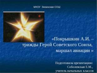 МКОУ Зюзинская СОШ «Покрышкин А.И. – трижды Герой Советского Союза, маршал ав
