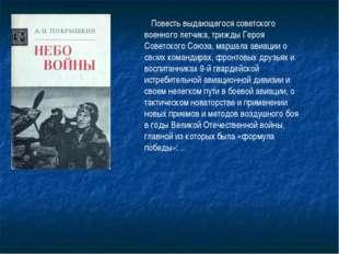 Повесть выдающегося советского военного летчика, трижды Героя Советского Сою