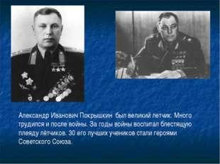 Александр Иванович Покрышкин был великий летчик. Много трудился и после войны