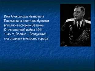 Имя Александра Ивановича Покрышкина золотыми буквами вписано в историю Велико