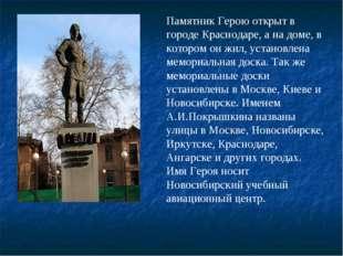 Памятник Герою открыт в городе Краснодаре, а на доме, в котором он жил, устан