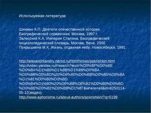 Используемая литература: Шикман А.П. Деятели отечественной истории. Биографич