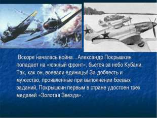 Вскоре началась война…Александр Покрышкин попадает на «южный фронт», бьется