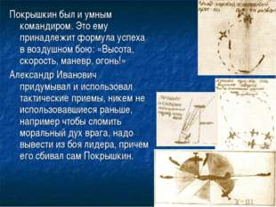 Покрышкин был и умным командиром. Это ему принадлежит формула успеха в воздуш
