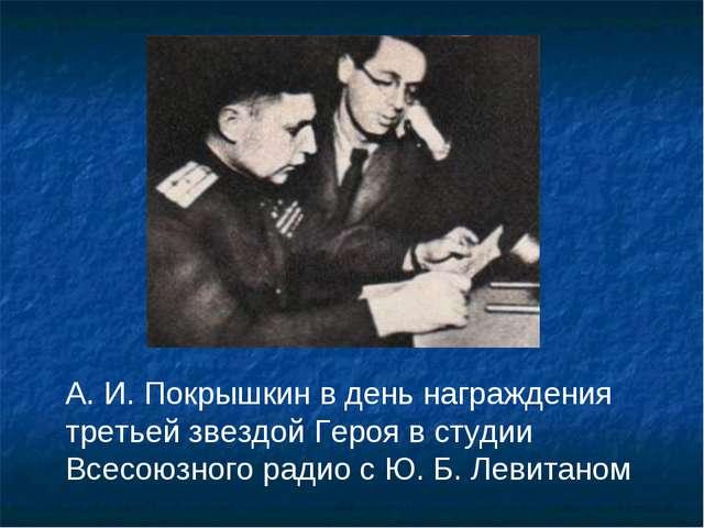 А. И. Покрышкин в день награждения третьей звездой Героя в студии Всесоюзного...