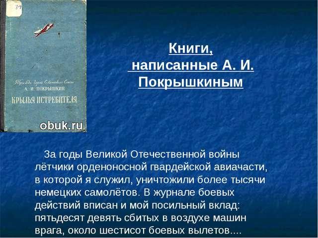 Книги, написанные А. И. Покрышкиным За годы Великой Отечественной войны лётчи...