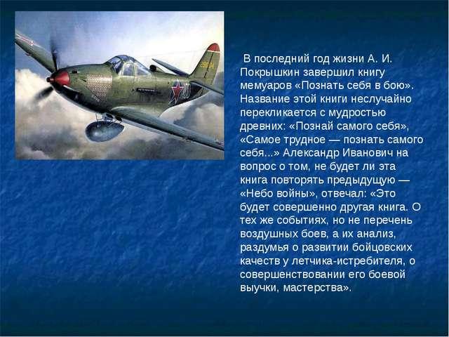 В последний год жизни А. И. Покрышкин завершил книгу мемуаров «Познать себя...
