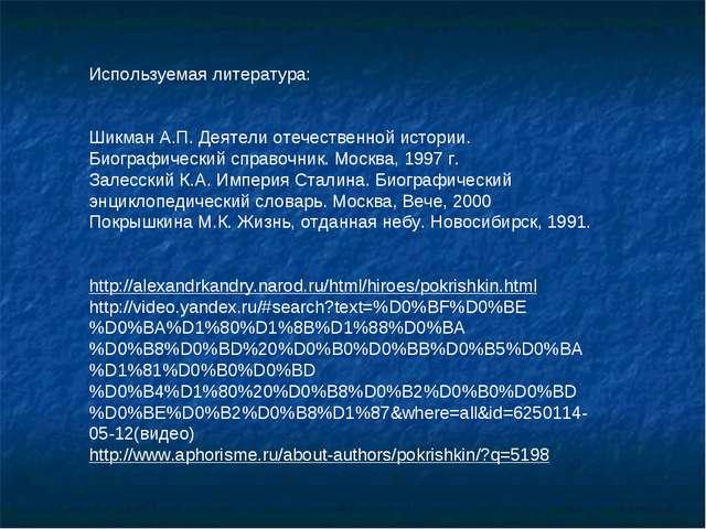 Используемая литература: Шикман А.П. Деятели отечественной истории. Биографич...