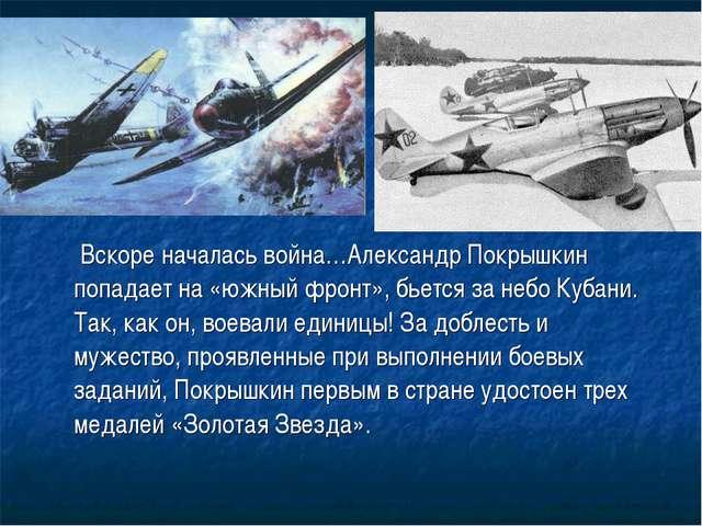 Вскоре началась война…Александр Покрышкин попадает на «южный фронт», бьется...
