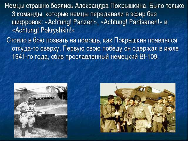Немцы страшно боялись Александра Покрышкина. Было только 3 команды, которые н...