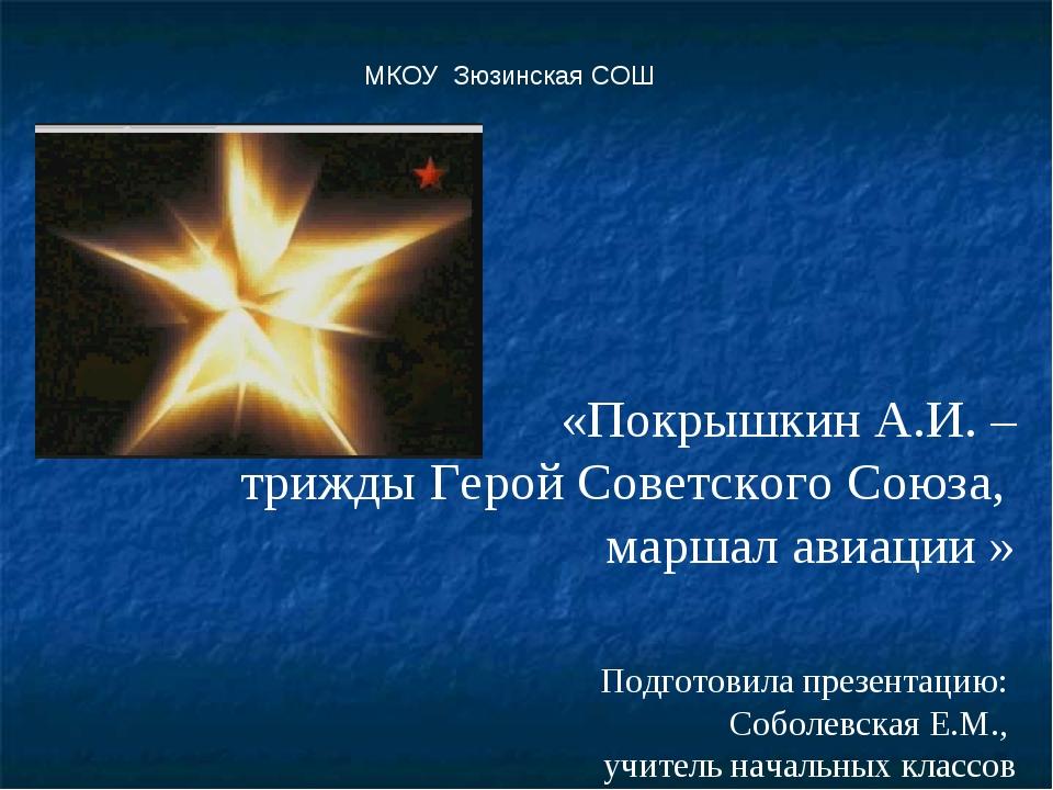 МКОУ Зюзинская СОШ «Покрышкин А.И. – трижды Герой Советского Союза, маршал ав...