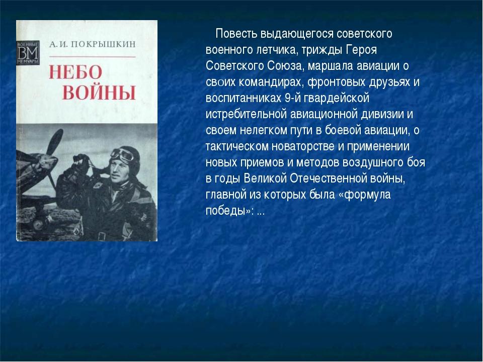 Повесть выдающегося советского военного летчика, трижды Героя Советского Сою...