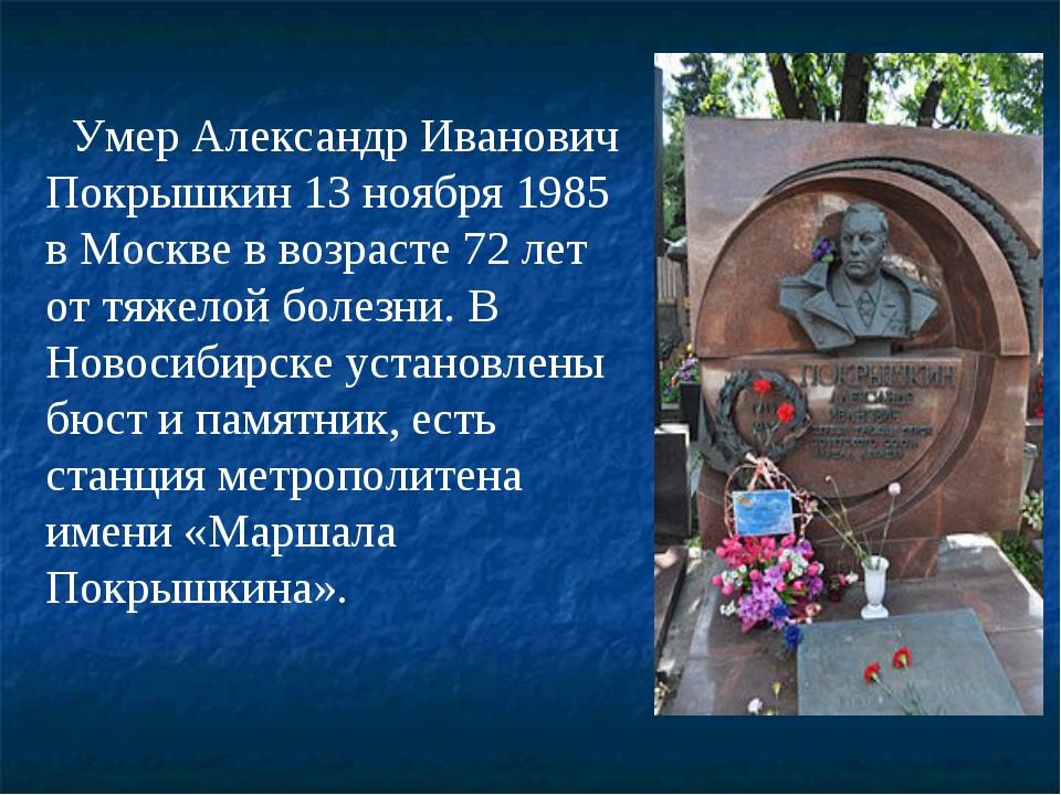 Умер Александр Иванович Покрышкин 13 ноября 1985 в Москве в возрасте 72 лет...